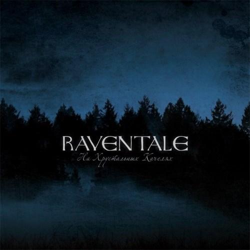 Raventale - На хрустальных качелях