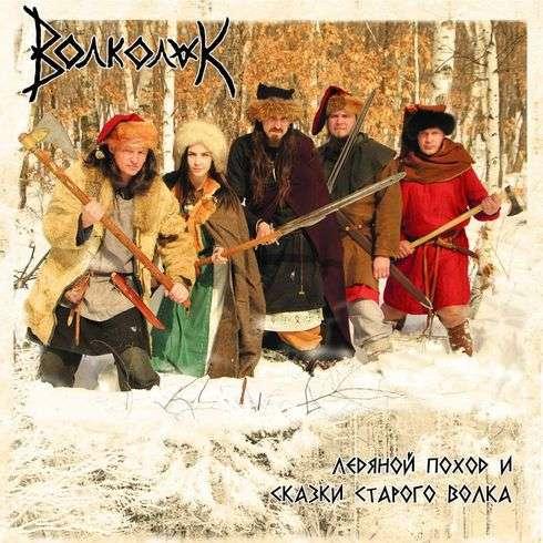 Волколак - Ледяной поход и Сказки старого волка