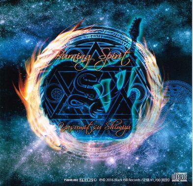 Yasumitsu Shimizu - Burning Spirit