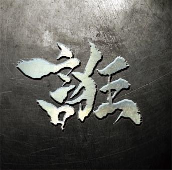 Gargoyle - 誑 ~Taburakashi~
