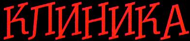 Клиника - Logo