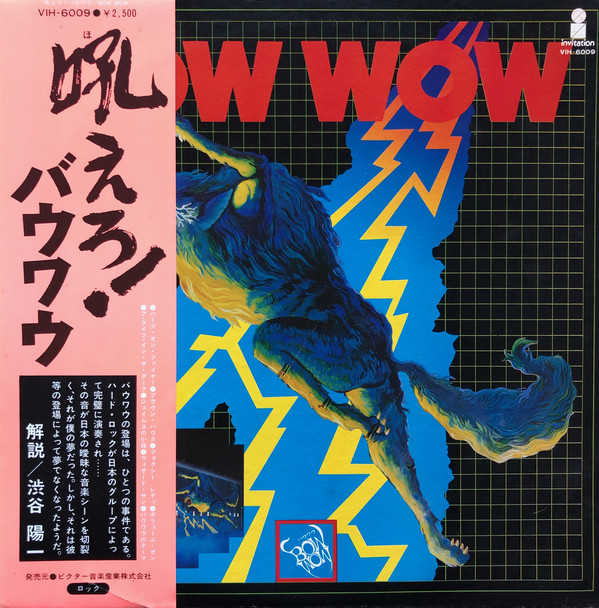 Bow Wow - 吼えろ! Bow Wow