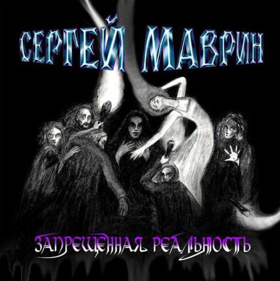 Сергей Маврин - Запрещённая реальность