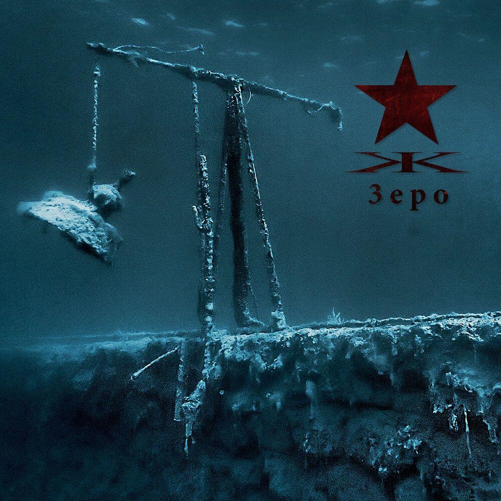 Kypck - Зеро