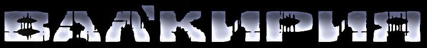 Вал'кирия - Logo