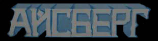 Айсберг - Logo