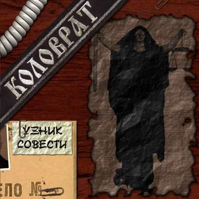 Коловрат - Памяти Яна Стюарта