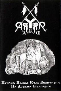 Aryan Art - Поглед назад към величието на древна България