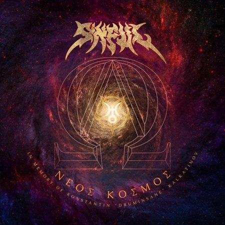 Sinful - Neos Cosmos