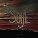 Soijl - Promo