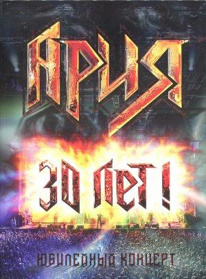 Ария - 30 лет! Юбилейный концерт