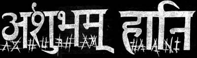 Azhubham Haani - Logo