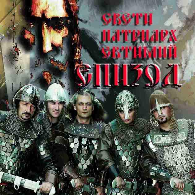 Епизод - Свети патриарх Евтимий
