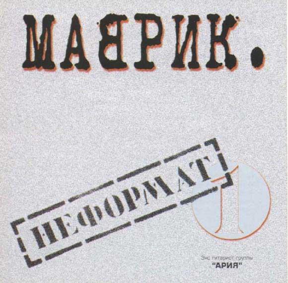 Сергей Маврин - Неформат 1