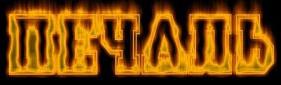 Печаль - Logo