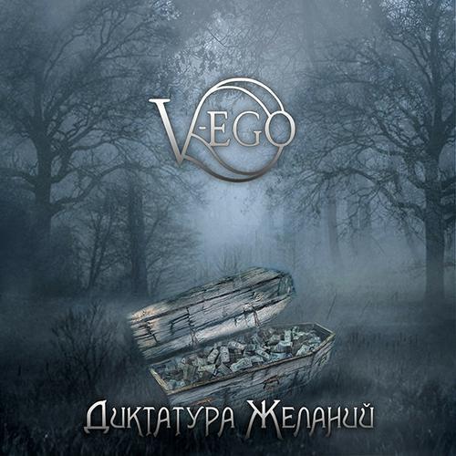 V-Ego - Диктатура желаний