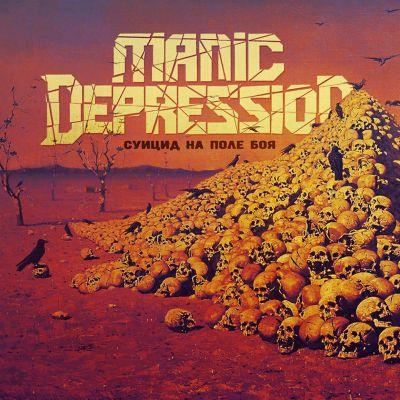 Manic Depression - Суицид на поле боя