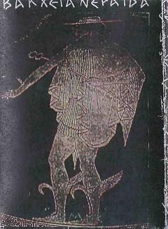 Bacchia Neraida - Ermis