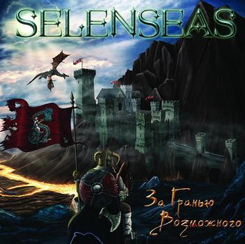 Selenseas - За гранью возможного