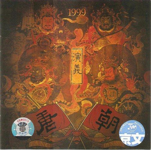 唐朝 / Tang Dynasty - 演义 / Epic