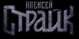 Алексей Страйк - Logo