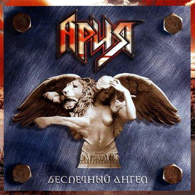 Ария - Беспечный ангел