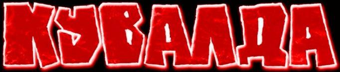Кувалда - Logo