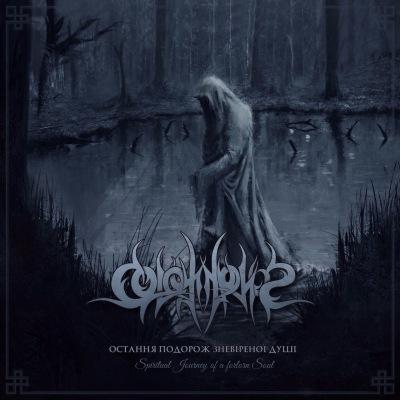 Colotyphus - Остання подорож зневіреної душі (Spiritual Journey of a Forlorn Soul)
