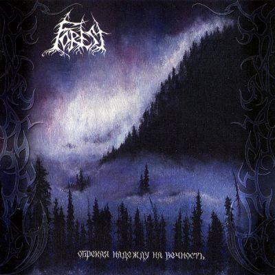 Forest - Обрекая надежду на вечность