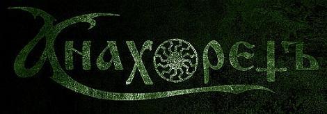 Анахоретъ - Logo