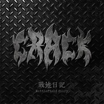 Crack - 战地日记 / Battlefield Diary
