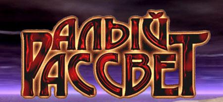 Алый Рассвет - Logo