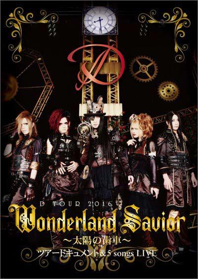 D - D Tour 2016 Wonderland Savior ~太陽の歯車~ ツアードキュメント & 5 Songs Live