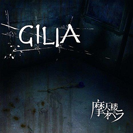 摩天楼オペラ - Gilia