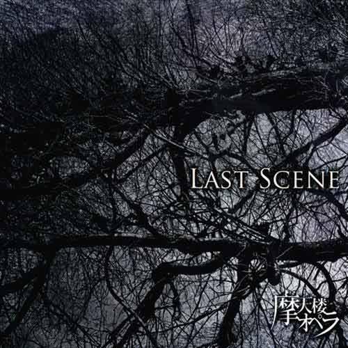 摩天楼オペラ - Last Scene