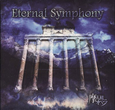 摩天楼オペラ - Eternal Symphony