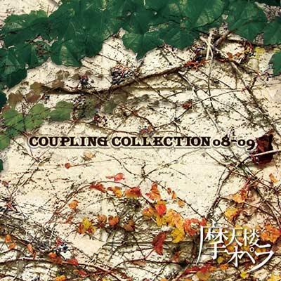 摩天楼オペラ - Coupling Collection 08-09