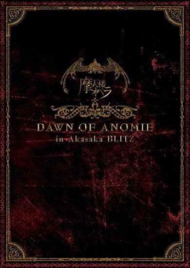 摩天楼オペラ - Dawn of Anomie in Akasaka Blitz