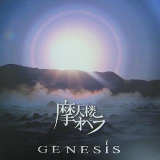 摩天楼オペラ - Genesis