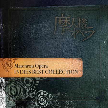 摩天楼オペラ - Indies Best Collection
