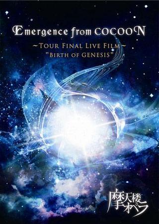 """摩天楼オペラ - Emergence from Cocoon ~Tour Final Live Film~ """"Birth of Genesis"""""""