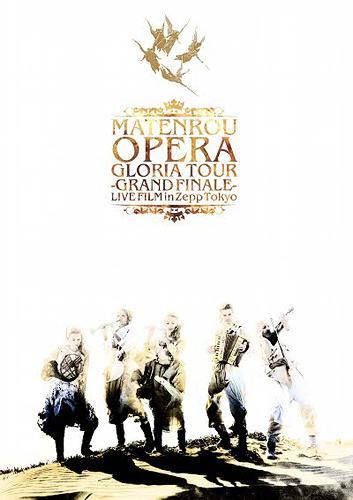 摩天楼オペラ - Gloria Tour -Grand Finale- Live Film in Zepp Tokyo
