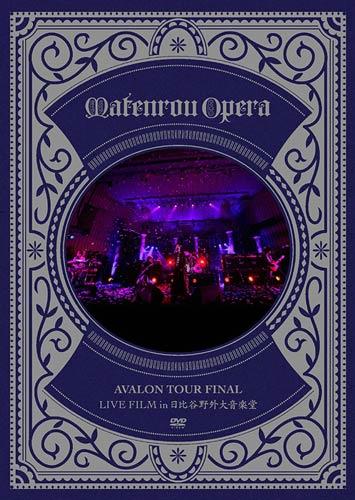 摩天楼オペラ - Avalon Tour Final Live Film in 日比谷野外大音楽堂