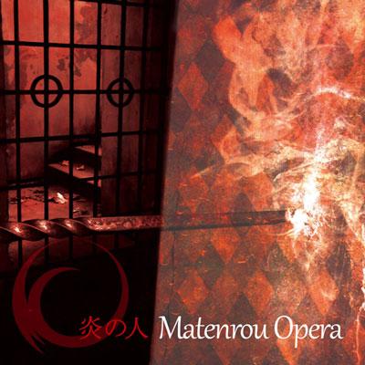 摩天楼オペラ - 炎の人
