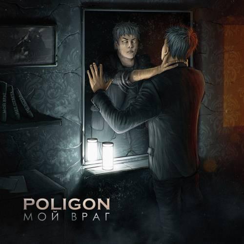 Poligon - Мой враг