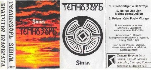 Темнозорь - Sinim