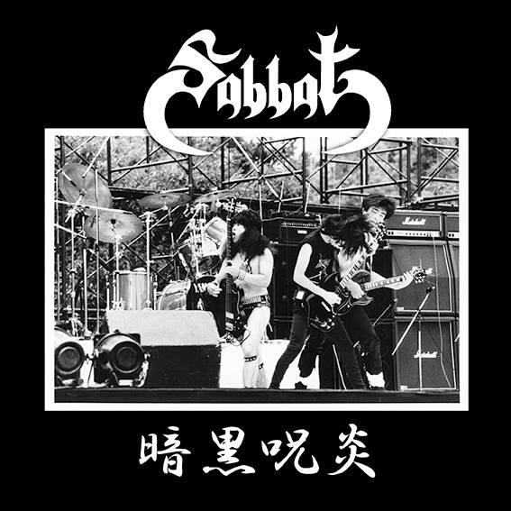 Sabbat - 暗黒呪炎