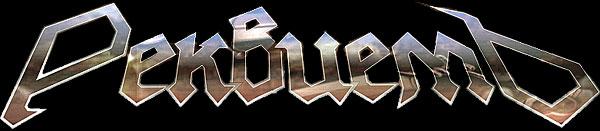 Реквиемъ - Logo