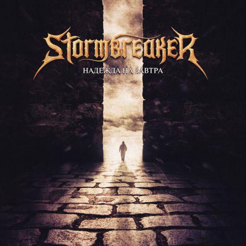 Stormbreaker - Надежда на завтра