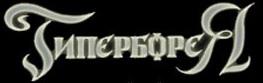 Гиперборея - Logo